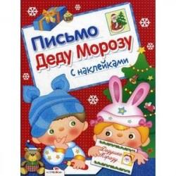 Письмо Деду Морозу. С наклейками. Выпуск 2
