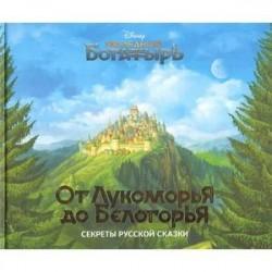 От Лукоморья до Белогорья - секреты русской сказки