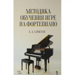 Методика обучения игре на фортепиано. Учебное пособие