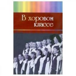 В хоровом классе. Произведения для хора a capella и с сопровождением фортепиано