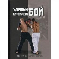 Уличный кулачный бой