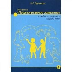 Методика «Предпочитаемое животное» в работе с детьми и подростками. Учебное пособие