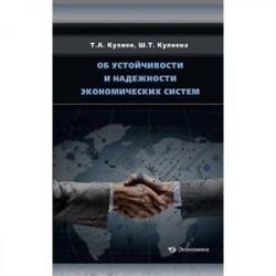 Об устойчивости и надежности экономических систем