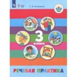 Речевая практика. 3 класс. Учебник (интеллектуальные нарушения)
