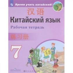 Китайский язык. 7 класс. Рабочая тетрадь