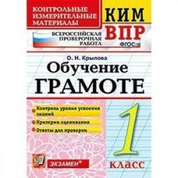 ВПР КИМ. Обучение грамоте. 1 класс. ФГОС