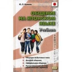Общение на японском языке. Учебник