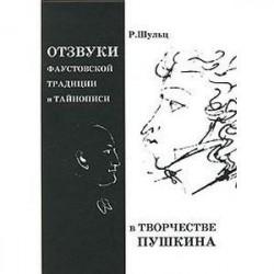 Отзвуки фаустовской традиции и тайнописи в творчестве Пушкина
