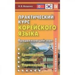 Практический курс корейского языка. Продолжающий этап. Базовый учебник