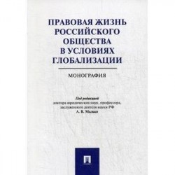 Правовая жизнь российского общества в условиях глобализации. Монография
