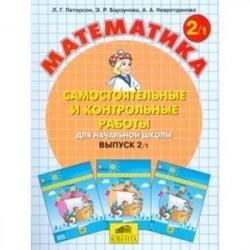 Математика. Самостоятельные и контрольные работы. 2 класс. В 2-х частях. Часть 1
