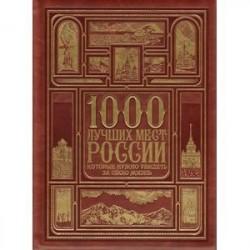 Комплект. 1000 лучших мест России, которые нужно увидеть за свою жизнь