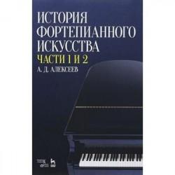 История фортепианного искусства. В 3-х частях. Части 1 и 2. Учебное пособие