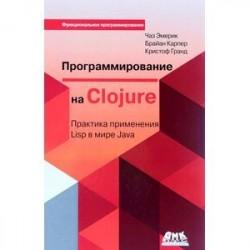 Программирование на Clojure