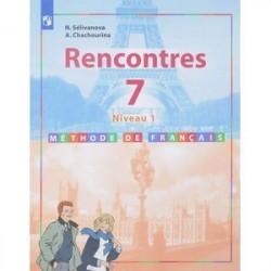 Rencontres 7: Niveau 1: Methode de francais / Французский язык. 7 класс. Первый год обучения. Учебное пособие