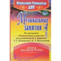 Музыкальные занятия по программе 'От рождения до школы'. Младшая группа (от 3 до 4 лет). ФГОС ДО