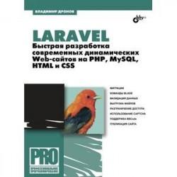 Laravel. Быстрая разработка динамических Web-сайтов