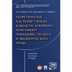 Теоретическое наследие ученых в области аграрного, земельного, природоресурсного и экологического права. Сборник