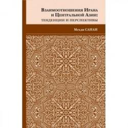 Взаимоотношения Ирана и Центральной Азии. Тенденции и перспективы