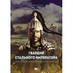Гвардия Стального Императора. Тайна происхождения русского народа