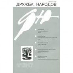 Журнал 'Дружба народов' № 9. 2017