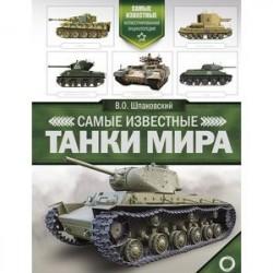 Самые известные танки мира