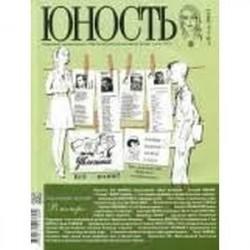 Журнал 'Юность' № 9. 2017