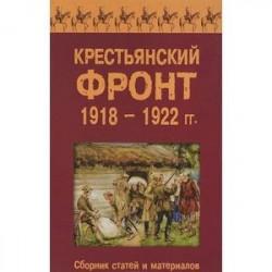 Крестьянский фронт 1918-1922 гг. Сборник статей и материалов