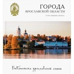 Города Ярославской области. Углич, Мышкин, Молога