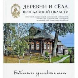 Деревни и села. Угличский, Мышкинский, Некоузский