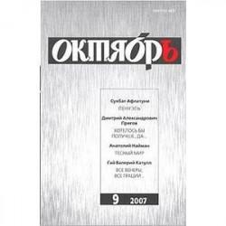 Журнал 'Октябрь' № 9. 2017