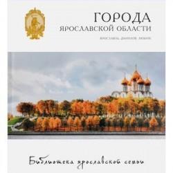 Города Ярославской области. Ярославль, Данилов, Любим