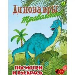 Динозавры травоядные. Детская раскраска