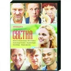 Светка. (4 серии). DVD