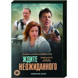 Ждите неожиданного. (4 серии). DVD