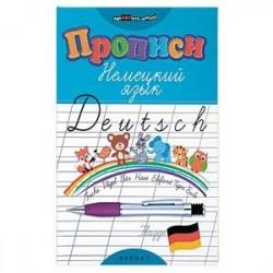 Прописи. Немецкий язык