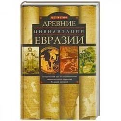 Древние цевилизации Евразии. Исторический путь от возникновения человечества до крушения Римской империи