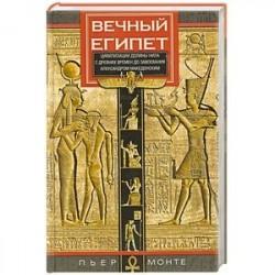 Вечный Египет. Цивилизация долины Нила