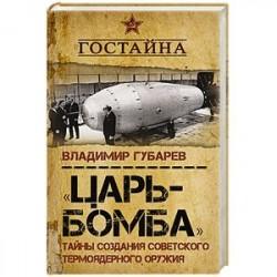 'Царь-бомба'. Тайны создания советского термоядерного оружия
