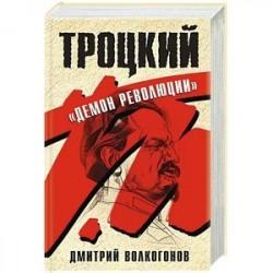Троцкий. 'Демон революции'