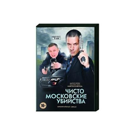Чисто московские убийства. (8 серий). DVD