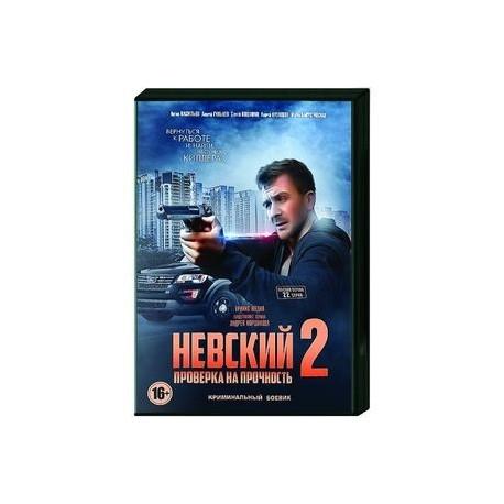 Невский 2. Проверка на прочность. (22 серии). DVD