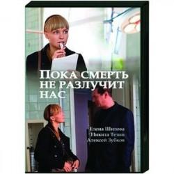 Пока смерть не разлучит нас. (4 серии). DVD