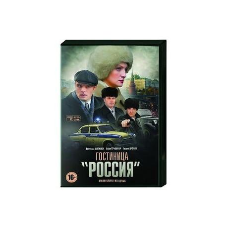 Гостиница 'Россия'. (12 серий). DVD