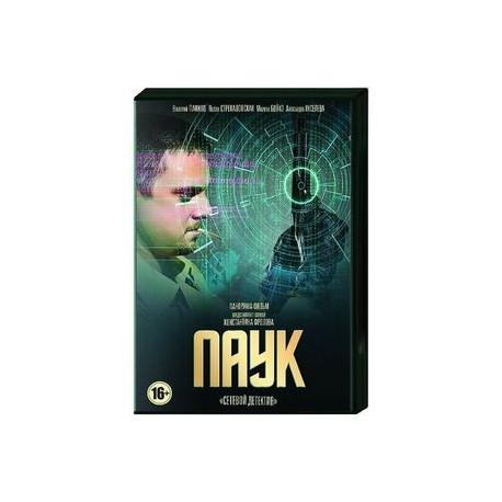 Паук. (15 серий). DVD