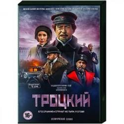 Троцкий. (8 серий). DVD