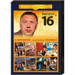Шедевры советского кино 16. (А.Папанов) DVD