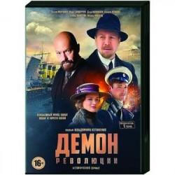 Демон революции. (6 серий). DVD
