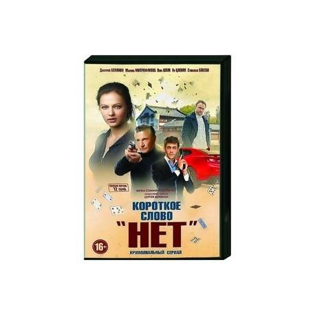 Короткое слово Нет. (12 серий). DVD