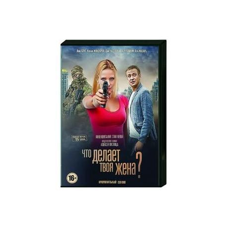 Что делает твоя жена? (20 серий). DVD